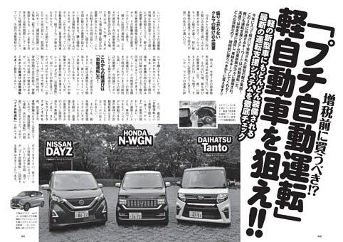 増税前に買うべき!?「プチ自動運転」軽自動車を狙え!!