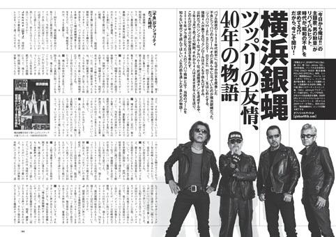 横浜銀蝿 ツッパリの友情、40年の物語