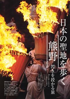 日本の聖地を歩く 熊野