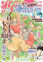 月刊flowers 2018年8月号(2018年6月28日発売)