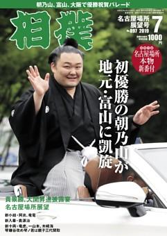 相撲 2019年7月 名古屋場所展望号