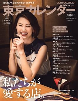 東京カレンダー 2020年7月号