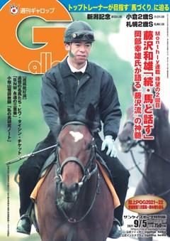 週刊Gallop 2021年9月5日号