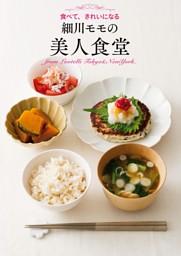 細川モモの美人食堂