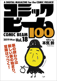 コミックビーム100 2019 Mar. Vol.18