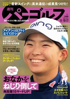 週刊パーゴルフ 2020年11月10日・17日合併号