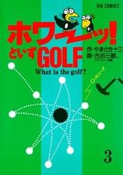 「ホワーッ!」といずゴルフ 3巻