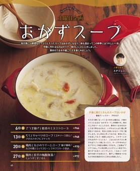 土曜日企画 おかずスープ