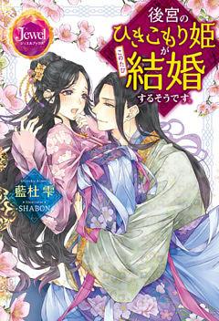 後宮のひきこもり姫がこのたび結婚するそうです。【電子特別版】