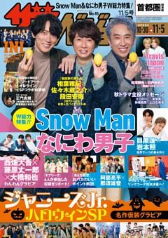 ザテレビジョン 2021年11月5日号