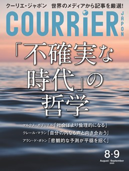 COURRiER Japon 2020年8・9月号