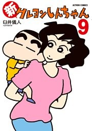 新クレヨンしんちゃん : 9