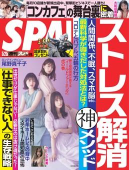 週刊SPA! 2021年5月25日号