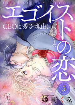 エゴイストの恋~CEOは愛を理由に束縛する~【分冊版】5話