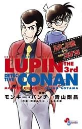ルパン三世vs名探偵コナン 1巻