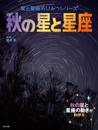 星と星座のひみつシリーズ 秋の星と星座