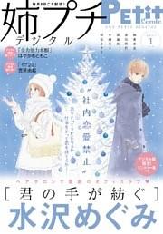 姉プチデジタル 2021年1月号(2020年12月8日発売)【電子版特典付き】