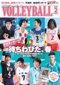 月刊バレーボール 2021年2月号