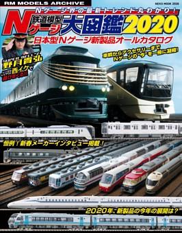 鉄道模型Nゲージ大図鑑2020