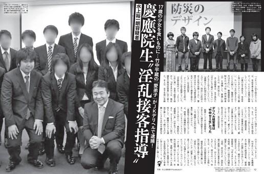 """JKデリヘルで逮捕 慶應院生""""淫乱接客指導"""""""