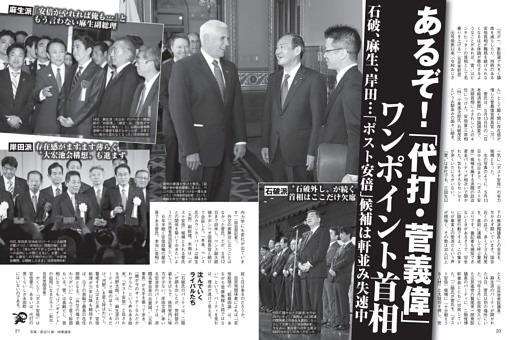 あるぞ!「 代打・菅義偉」ワンポイント首相