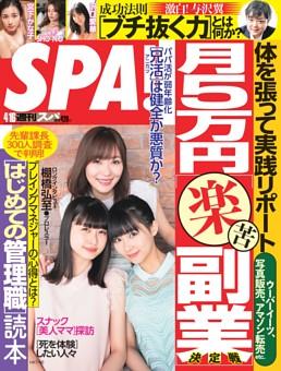 週刊SPA! 2019年4月16日号