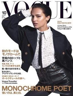 VOGUE JAPAN 2019年10月号