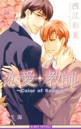 恋愛・教師 ~Color of Snow~【イラスト入り】