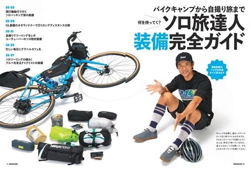 バイクキャンプから自撮り旅まで 何を持ってく? ソロ旅達人装備完全ガイド