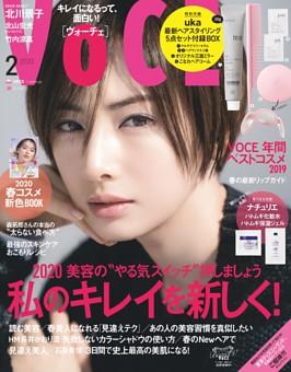 VOCE 2020年2月号