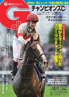 週刊Gallop 2019年12月1日号