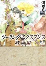 ツーリング・エクスプレス特別編 1巻