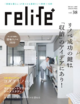 relife+ vol.38
