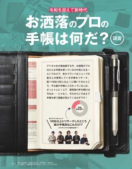 [特集]お洒落のプロの手帳は何だ?調査