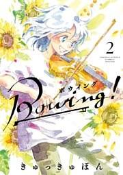 Bowing! ボウイング 2