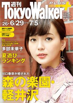 週刊 東京ウォーカー+ 2017年No.26 (6月28日発行)