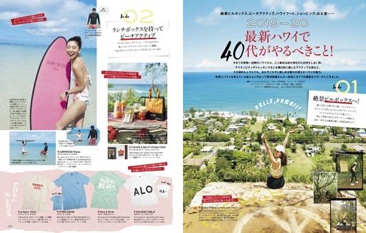 2019-2020最新ハワイで40代がやるべきこと!