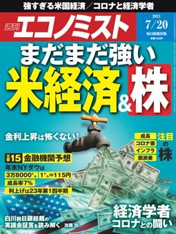 週刊エコノミスト 2021年7月20日号