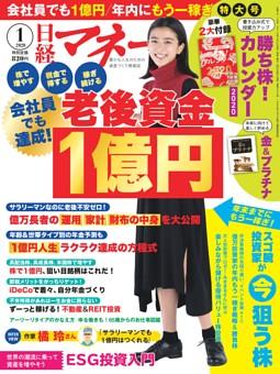 日経マネー 1月号