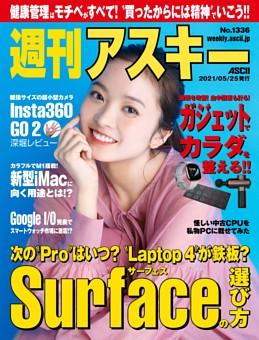週刊アスキー No.1336(2021年5月25日発行)