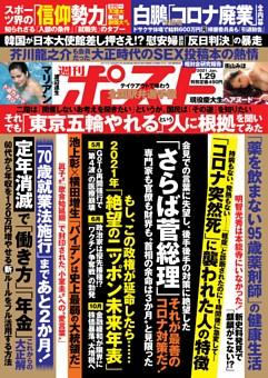 週刊ポスト 2021年1月29日号