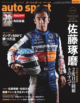 auto sport No.1544 2021年1月15日号