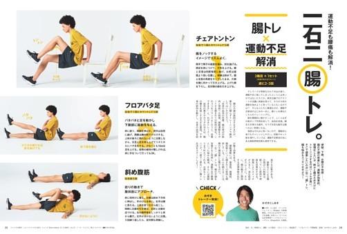 運動不足も腰痛も解消! 一石二腸トレ。