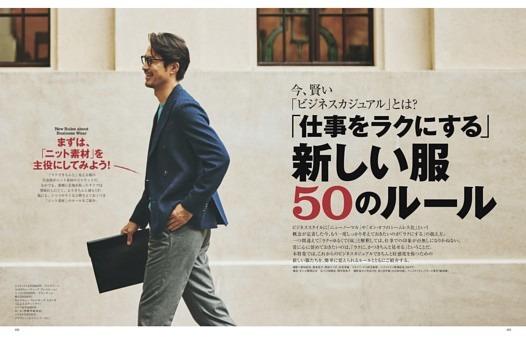 【Special Feature】「仕事をラクにする」新しい服50のルール