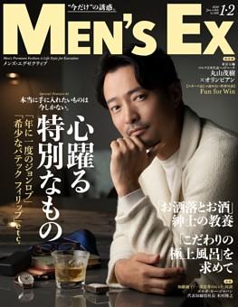MEN'S EX 2020年01・02月合併号
