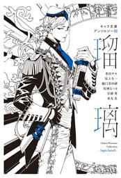 【分冊版】キャラ文庫アンソロジーⅢ 瑠璃 [式神の名は、鬼]番外編