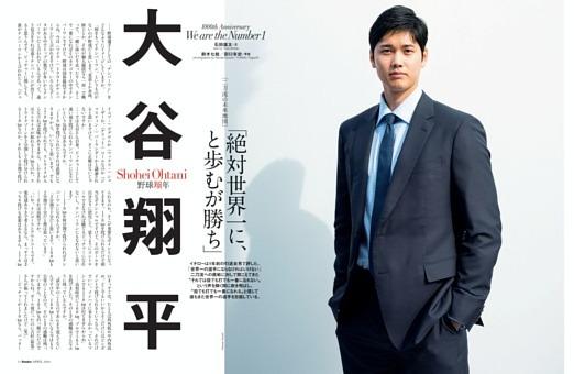大谷翔平「絶対世界一に、と歩むが勝ち」