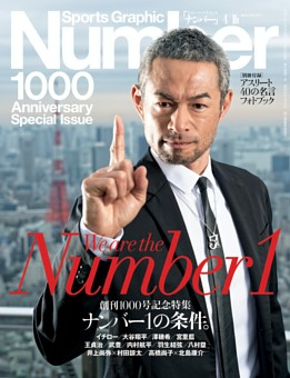 Number 1000号
