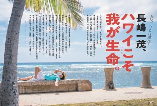 総力特集「ハワイ」年間100日滞在!長嶋一茂、ハワイこそ我が生命。