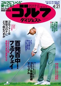 週刊ゴルフダイジェスト 2020年4月21日号